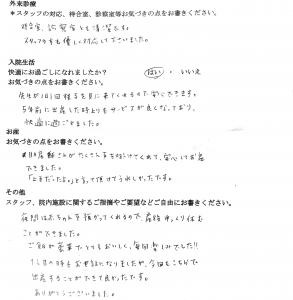 富士市・武田産婦人科ご出産のママの声0504