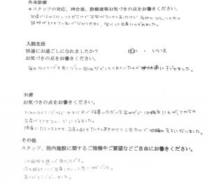 武田産婦人科180610