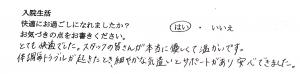 takeda1171