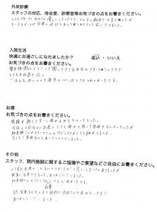 takeda03221