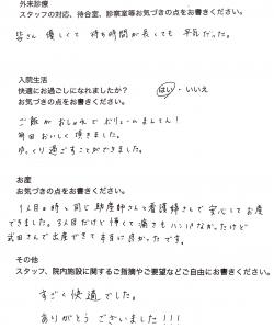 takeda0322621