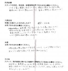 takeda03231