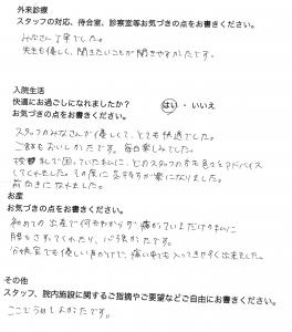 takeda03238