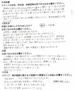 takeda032313