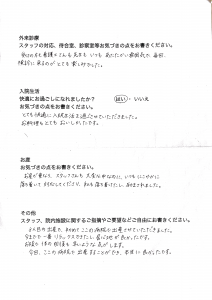 takedasanfujinka0114