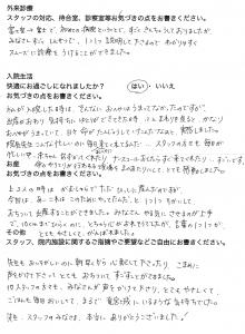 武田産婦人科0228