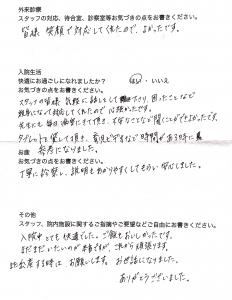 Scannable の文書 (2020-01-29 6_06_04)
